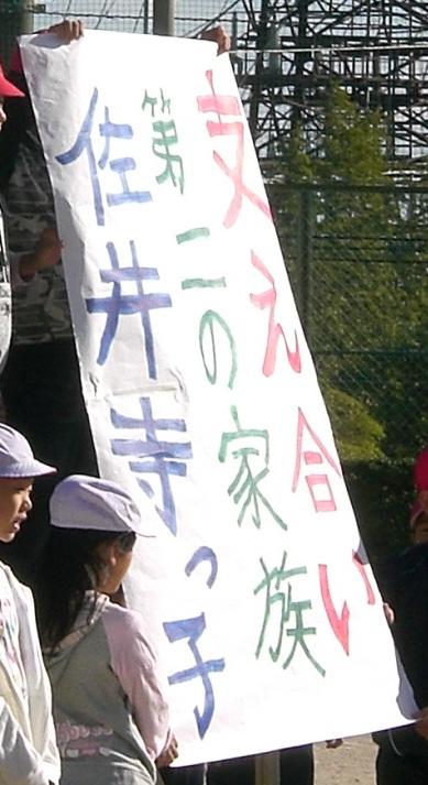 児童会スローガン2.jpg