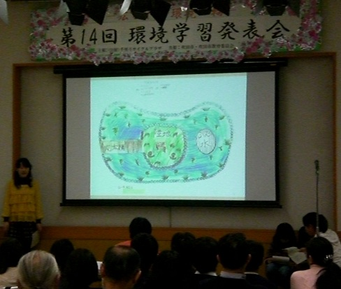 環境学習発表会2.jpg