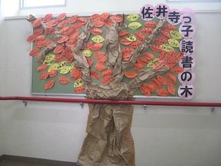 読書の木HP用.jpg