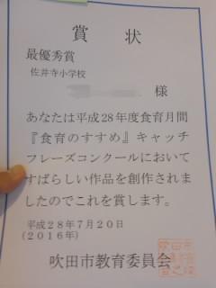 賞状.JPG