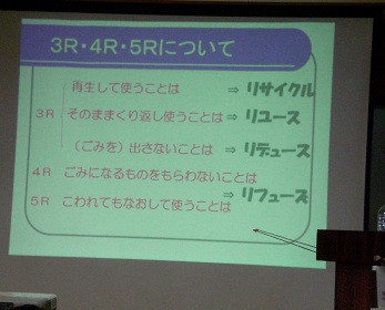 UR環境学習4年.jpg