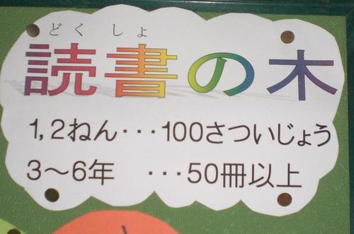 読書の木2.jpg
