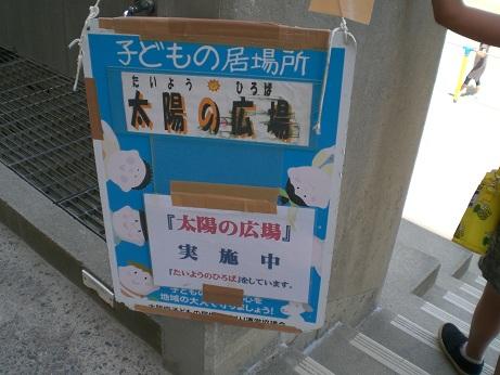 太陽の広場看板.jpg