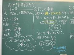 豆腐とわかめのお味噌汁.JPG