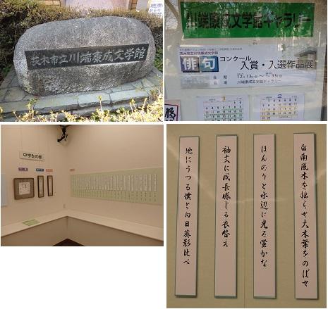 川端 康成 文学 館 俳句 コンクール