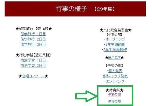 11.15①_体育祭アップ.jpg